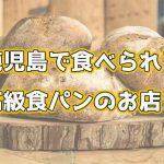鹿児島の高級食パン