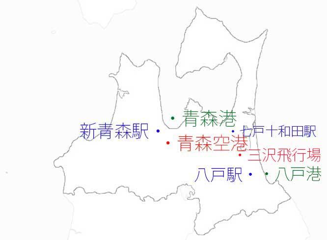 青森県の各ターミナル