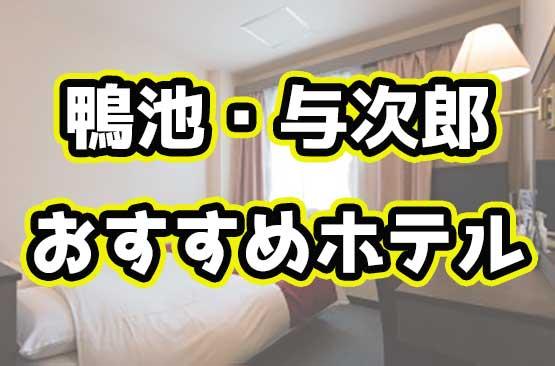 鴨池・与次郎エリアのホテルやレンタカー