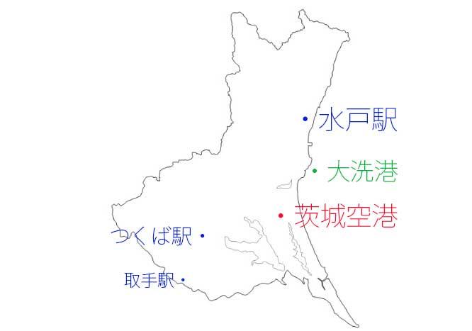 茨城県の主要な駅や空港や港湾