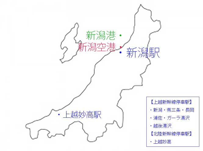 新潟県の主要な駅や空港、港湾