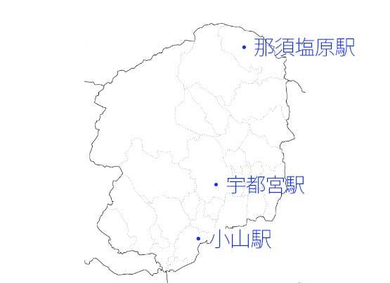 栃木県内の主な駅